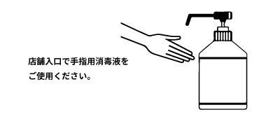 消毒液.jpg