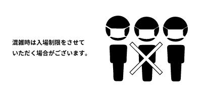 ソーシャルディスタス.jpg